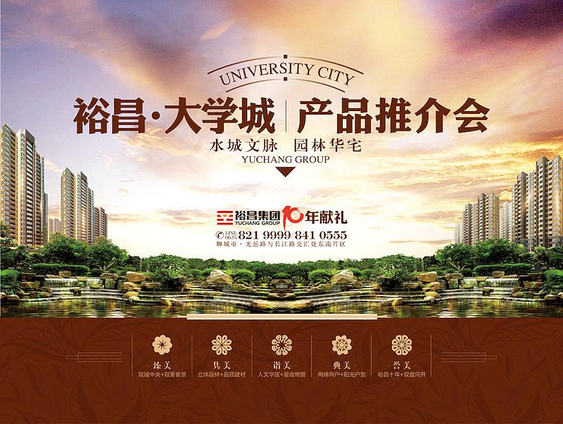 聊城裕昌大學城樓盤折頁圍墻售樓部中心戶外廣告設計5.jpg