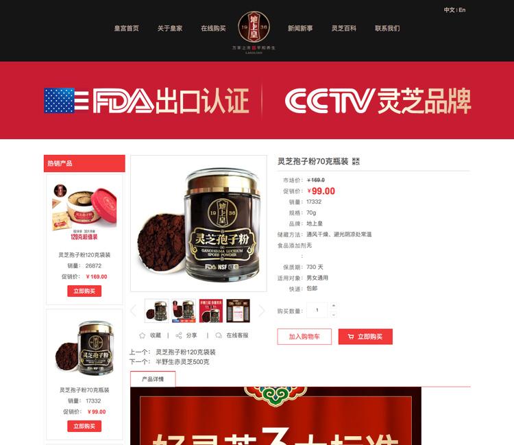 聊城地上皇灵芝官方网站淘宝网店设计制作开发-理想广告设计公司5.jpg