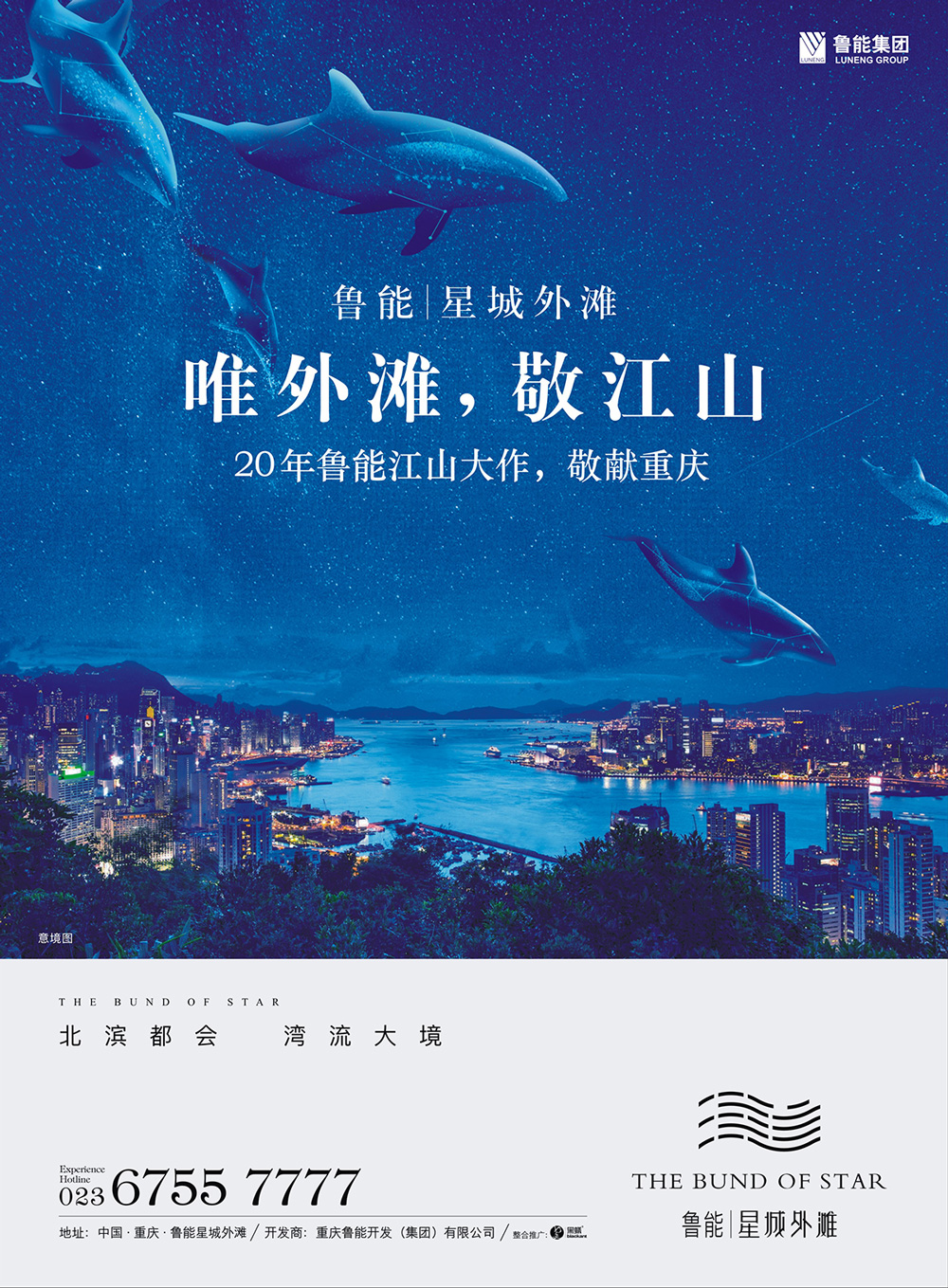 重庆鲁能外滩房地产广告设计营销策划5.jpg