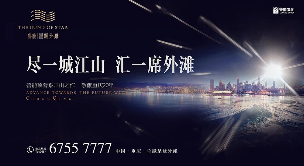 重庆鲁能外滩房地产广告设计营销策划3.png