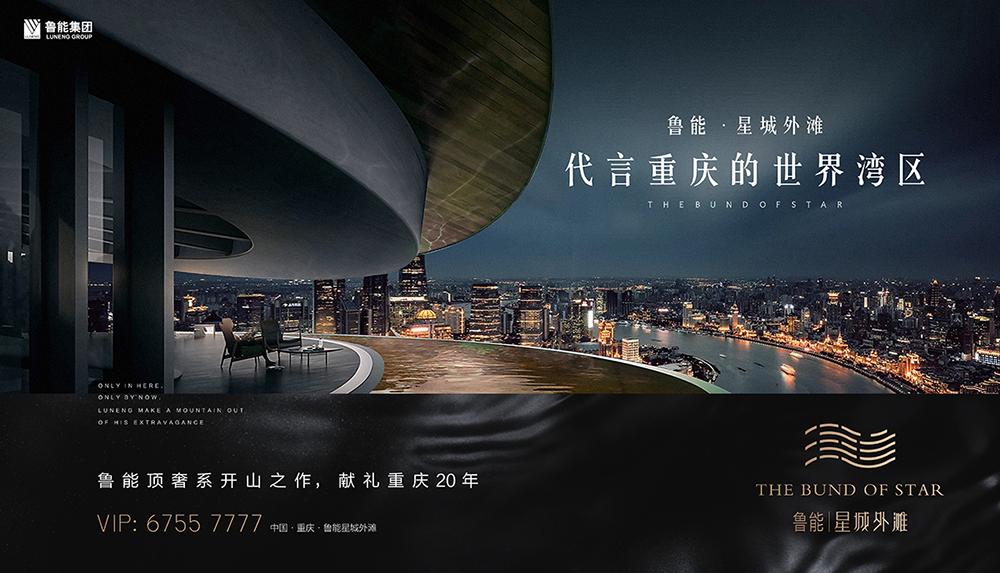 重庆鲁能外滩房地产广告设计营销策划2.png